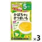 5ヵ月頃から WAKODO 和光堂ベビーフード 手作り応援 かぼちゃとさつまいも 2.3g×8 1セット(3箱) アサヒグループ食品 ベビーフード 離乳食
