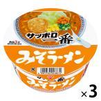 サンヨー食品 サッポロ一番 みそラーメンどんぶり 1セット(3食)