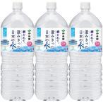 伊藤園 磨かれて 澄みきった日本の水 2L