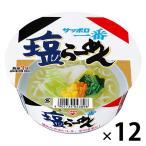 サンヨー食品 サッポロ一番 塩らーめんどんぶり 1箱(12食入)