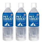 ペットスエット 国産 500ml 犬猫用 3本