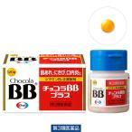 チョコラBBプラス 120錠 エーザイ 第3類医薬品