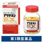 アリナミンEXプラス 270錠 ビタミン剤 病中病後の体力低下時、妊娠・授乳期のビタミンB1 B6 B12の補給 フルスルチアミン 第3類医薬品