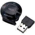 コクヨ ワイヤレスプレゼンター ELA-FP1 レーザーレス 装着型 プレゼン機能 ボタン電池 連続使用15時間 フィンガープレゼンター 黒曜石