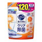 食洗機用キュキュット クエン酸効果 オレンジ 詰め替え 550g 1個 食洗機用洗剤 花王 PPB15_CP