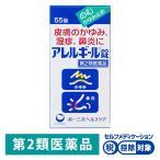 アレルギール錠 55錠 第一三共ヘルスケア 皮膚のかゆみ・湿疹、鼻炎に 第2類医薬品