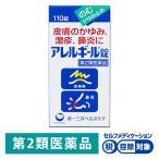 アレルギール錠 110錠 第一三共ヘルスケア 皮膚のかゆみ・湿疹、鼻炎に【第2類医薬品】