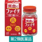 ファイチ 120錠 小林製薬第2類医薬品