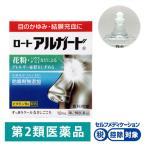 ロートアルガード 10ml ロート製薬 目薬 花粉 充血 アレルギー かゆみ目 ハウスダスト 第2類医薬品
