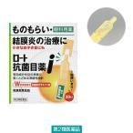 ロート抗菌目薬i 0.5ml×20本 ロート製薬 目薬 ものもらい 結膜炎 使い切り 目のかゆみ 第2類医薬品