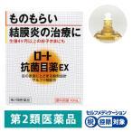 ロート抗菌目薬EX 10ml ロート製薬 目薬 ものもらい 結膜炎 第2類医薬品