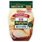 日清フーズ カメリヤスペシャル(強力小麦粉) チャック付 1kg 341850 1袋