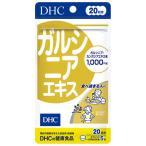 DHC ガルシニアエキス 20日分 ダイエット ディーエイチシーサプリメント