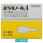 ボラギノールA注入軟膏 2g×10個 天藤製薬 指定第2類医薬品