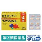 ベンザブロックS 30カプレット 風邪薬 総合風邪薬 鼻水 鼻づまり のどの痛み くしゃみ せき たん 悪寒 発熱 頭痛 指定第2類医薬品