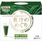 青汁のめぐり 1箱(30袋入) ヤクルトヘルスフーズ