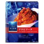 日清フーズ 青の洞窟 イタリア産完熟トマト果肉のアラビアータ 1人前 (140g) ×1個