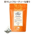 ルピシア 紅茶 ウェディング ティーバッグ(10個入)