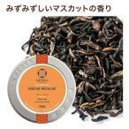 ルピシア 紅茶 デカフェ・マスカット 1缶(50g)