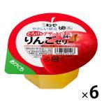 介護食 舌でつぶせる やさしい献立 とろけるデザート りんごゼリー 70g 1セット(6個入) キユーピー