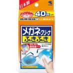 メガネクリーナふきふき メガネ拭きシート 40包(個包装タイプ) 小林製薬