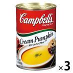 キャンベル  日本語ラベル クリームパンプキン 3缶