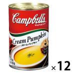 キャンベル  日本語ラベル クリームパンプキン 12缶