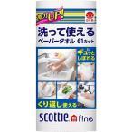 キッチンペーパー 不織布 61カット スコッティファイン 洗って使えるペーパータオル 1ロール 日本製紙クレシア