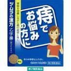 ツムラ漢方乙字湯エキス顆粒 12包 ツムラ 第2類医薬品