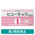 ビューラックA 400錠 皇漢堂製薬 第2類医薬品