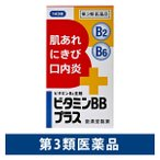 ビタミンBBプラス「クニヒロ」 140錠 皇漢堂製薬第3類医薬品