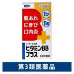 ビタミンBBプラス「クニヒロ」 250錠 皇漢堂製薬 第3類医薬品