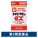新ネオビタミンEX「クニヒロ」 140錠 皇漢堂製薬 第3類医薬品