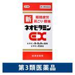新ネオビタミンEX「クニヒロ」 270錠 皇漢堂製薬第3類医薬品