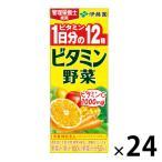 伊藤園 ビタミン野菜 200ml 1箱(24本入) 野菜ジュース