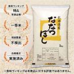 新米  玄米 北海道産ななつぼし 5kg 令和2年産 米 お米