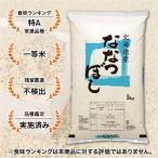 北海道産 ななつぼし 5kg  無洗米  令和2年産 米 お米