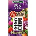 カゴメ 野菜一日これ一本超濃縮 鉄分 125ml 1箱(24本入) 野菜ジュース