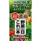 カゴメ 野菜一日これ一本超濃縮 カルシウム 125ml 1箱(24本入) 野菜ジュース