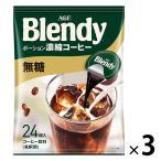【ポーション】味の素AGF ブレンディ ポーションコーヒー 無糖 1セット(72個:24個入×3袋)