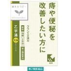漢方セラピー乙字湯エキス錠クラシエ 96錠 クラシエ薬品 第2類医薬品