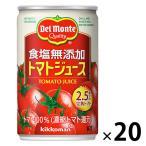 デルモンテ KT食塩無添加トマトジュース 160g 1箱(20缶入)【野菜ジュース】