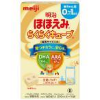 0ヵ月から 明治ほほえみ らくらくキューブ(大箱)432g(27g×16袋)1箱 明治 粉ミルク