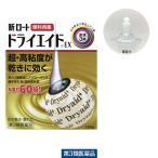 新ロート ドライエイドEX 10ml ロート製薬 目薬 ドライアイ 乾き目 疲れ目 第3類医薬品
