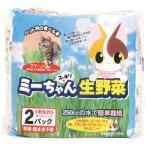猫草 ミーちゃんのすっきり生野菜 2個入 イデシギョー