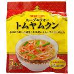 成城石井 インスタント スープ&フォー トムヤムクン 化学調味料無添加 1袋(5食入)