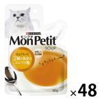 箱売り モンプチ スープ 猫用 パウチ ピュアスープ 2種の魚介のコンソメ風 40g 48袋 ネスレ