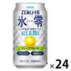 ノンアルコールチューハイ ゼロハイ 氷零 グレープフルーツ 350ml 1ケース(24本)