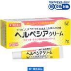 ヘルペシアクリーム 2g 大正製薬★控除★ 口唇ヘルペス 第1類医薬品