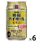 宝 焼酎ハイボール レモン 350ml 1セット(6缶)